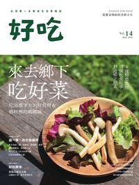 好吃 [第14期]:來去鄉下吃好菜