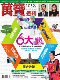 萬寶週刊 2013/12/30 [第1052期]:2014 6大趨勢選股法