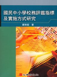 國民中小學校務評鑑指標及實施方式研究