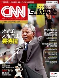 CNN互動英語 [第160期] [有聲書]:永遠的人權鬥士: 曼德拉