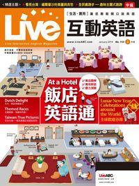 Live互動英語 [第153期] [有聲書]:飯店英語通