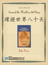 Around the World in 80 Days = 環遊世界八十天