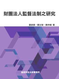 財團法人監督法制之研究