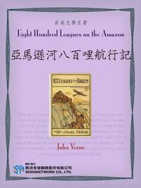 Eight Hundred Leagues on the Amazon = 亞馬遜河八百哩航行記