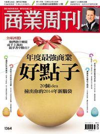 商業周刊 2014/01/06 [第1364期]:年度最強商業 好點子