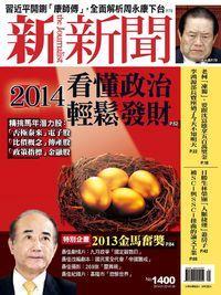 新新聞 2014/01/02 [第1400期]:2014看懂政治輕鬆發財