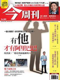 今周刊 2014/01/06 [第889期]:有他 才有阿里巴巴