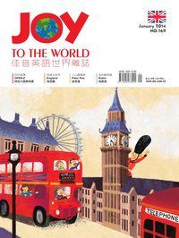 Joy to the World佳音英語世界雜誌 [第169期] [有聲書]:穿梭大世界