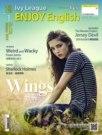 常春藤生活英語雜誌 [第128期] [有聲書]:17歲超齡少女 羽翼