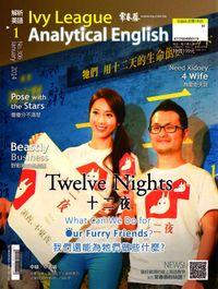 常春藤解析英語雜誌 [第306期] [有聲書]:十二夜