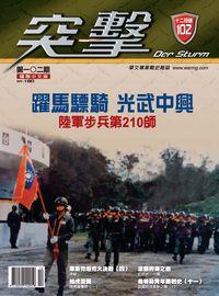 突擊雜誌Der Sturm [第102期]:躍馬驃騎 光武中興