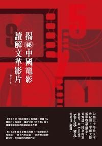 揭祕中國電影讀解文革影片