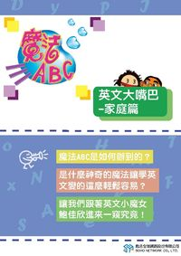 魔法ABC [有聲書]:英文大嘴巴, 家庭篇