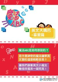 魔法ABC [有聲書]:英文大嘴巴, 喜愛篇