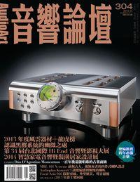 音響論壇 [第304期]:2013年度風雲器材+龍虎榜