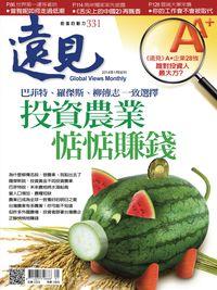 遠見 [第331期]:投資農業 惦惦賺錢