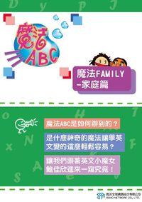 魔法ABC [有聲書]:魔法family, 家庭篇