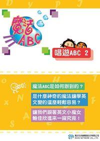 魔法ABC [有聲書]:唱遊ABC. 2