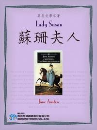 Lady Susan = 蘇珊夫人