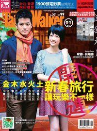 Taipei Walker [第201期]:新春旅行讓玩樂不一樣