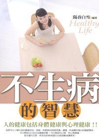 不生病的智慧:人的健康包括身體健康與心理健康!!