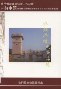 水頭洋樓風華再現:金門傳統建築修復工作紀錄:以前水頭得月樓及黃輝煌洋樓修復工作紀錄報告書為例
