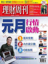 理財周刊 2014/01/03 [第697期]:元月行情啟動