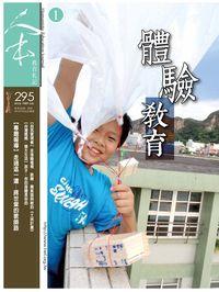 人本教育札記 [第295期]:體驗教育
