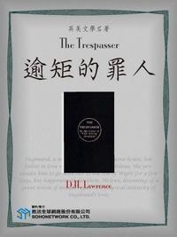 The Trespasser = 逾矩的罪人