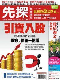 先探投資週刊 2014/01/04 [第1759期]:引資入股