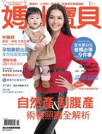媽咪寶貝 [第163期]:自然產&剖腹產 術後照護全解析