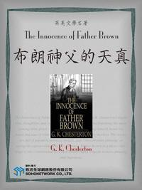 The Innocence of Father Brown = 布朗神父的天真