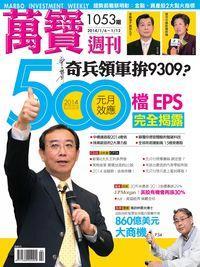 萬寶週刊 2014/01/06 [第1053期]:2014元月效應 500檔EPS完全揭露