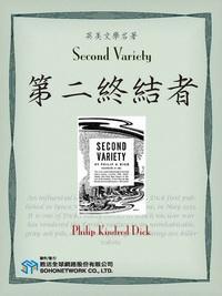 Second Variety = 第二終結者