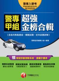 警專甲組超強金榜合輯(含各科焦點速成、模擬試題、近年試題詳解)