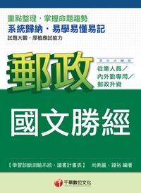郵政國文勝經