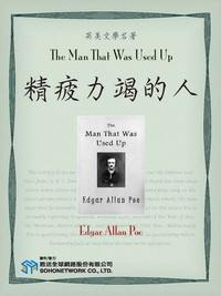 The Man That Was Used Up = 精疲力竭的人