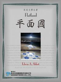 Flatland = 平面國