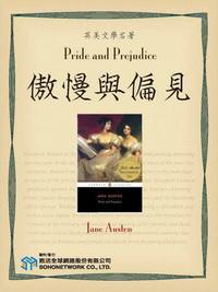 Pride and Prejudice = 傲慢與偏見