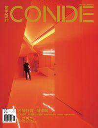 當代設計CONDE [第252期]:名師特寫 楊家凱