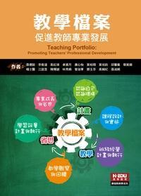 教學檔案:促進教師專業發展