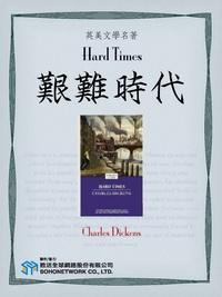 Hard Times = 艱難時代