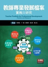 教師專業發展檔案:實務與研究