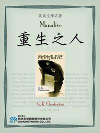 Manalive = 重生之人