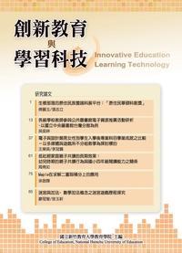 創新教育與學習科技