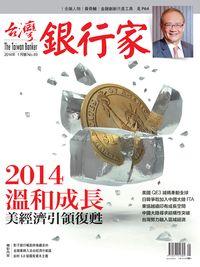 台灣銀行家 [第49期]:2014溫和成長 美經濟引領復甦