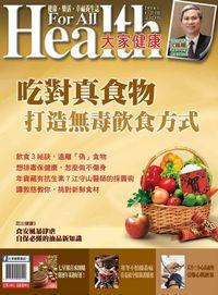 大家健康雜誌 [第323期]:吃對真食物 打造無毒飲食方式