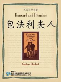 Bouvard and Pécuchet = 包法利夫人