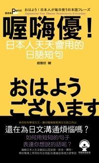 喔嗨優!日本人天天會用的日語短句 [有聲書]