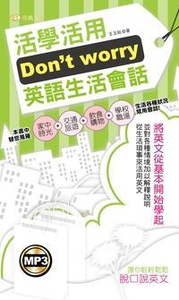 Don't worry活學活用英語生活會話 [有聲書]